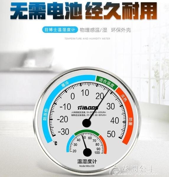 溫度計-目博士家用溫度計室內干濕溫度計高精度濕度計臺式壁掛式溫濕度錶 花間公主