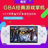 遊戲機 游戲機掌機酷孩PSP游戲機X6掌上游戲機掌機兒童GBA經典FC懷舊80後 igo克萊爾