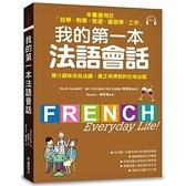我的第一本法語會話(隨書附標準法語會話MP3)