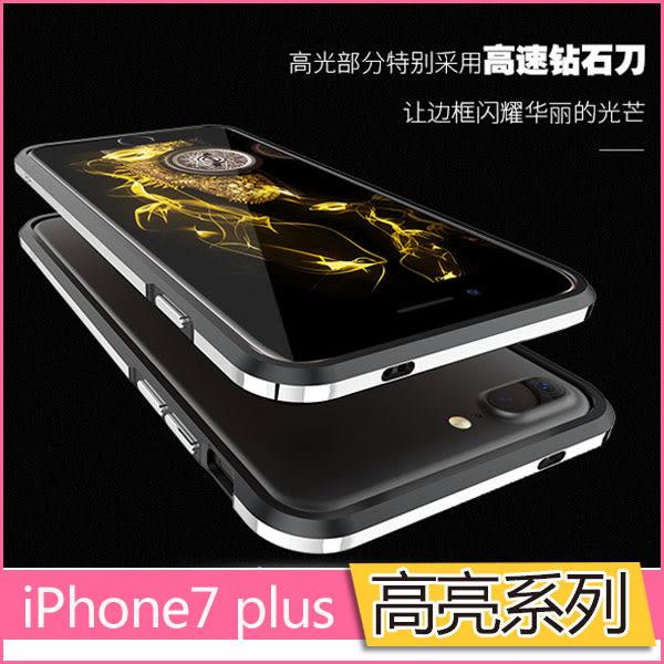 iPhone7 plus 手機殼 航空鋁合金 邊框 菱形 iPhone 7  鎖螺絲 外殼 高亮 附掛繩 包邊 防摔
