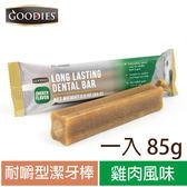 【寵愛物語】Denta Spiral耐嚼型潔牙棒 雞肉風味 單支/包(3包組)