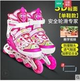 溜冰鞋兒童溜冰鞋裝旱冰滑冰鞋男女童小孩初學者可調直排輪滑鞋LX 嬡孕哺