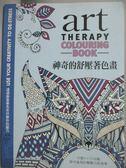 【書寶二手書T1/藝術_QLD】神奇的舒壓著色畫-透過創意著色來抒解你的壓力_漢娜‧戴維斯