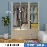 簡易衣櫃簡約現代經濟型組裝單人小戶型省空間塑料布衣櫥宿舍櫃子YTL·皇者榮耀3C
