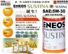 ✚久大電池❚ ENEOS 新日本石油 SUSTINA 全合成機油 5W-30 5W30 世界最頂級機油 (24瓶一組免運)