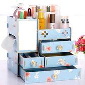 大號木質桌面化妝品收納盒抽屜櫃木制Lpm2044【男人與流行】