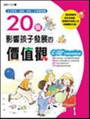 (二手書)20個影響孩子發展的價值觀
