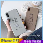 飲料奶茶插畫 iPhone XS XSMax XR i7 i8 i6 i6s plus 手機殼 可愛卡通 趣味人物 保護殼保護套 防摔軟殼