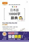 日本語10000字辭典:N1,N2,N3,N4,N5單字辭典(25K  MP3)