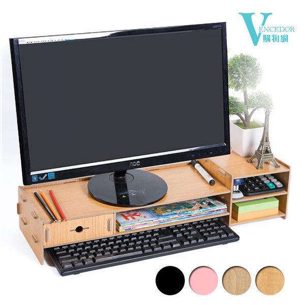 【VENCEDOR】DIY桌面電腦架 電腦螢幕增高架 桌上收納盒 螢幕增高架《高質感DIY組合 LCD螢幕架-B款》