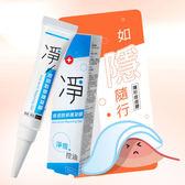 凈 痘退散修護凝膠10ml(含2%水楊酸)