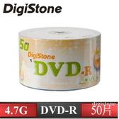 ◆免運費◆DigiStone 空白光碟片經典白 A plus級 16X DVD-R 4.7GB 光碟燒錄片X (50片裸裝)