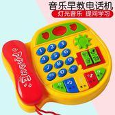 嬰幼兒童玩具電話機嬰兒早教小孩益智音樂手機寶寶0-1-3歲12個月 LR3470【Pink中大尺碼】TW