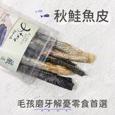 日本MichinokuFarm秋鮭魚皮