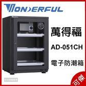 WONDERFUL 萬得福 AD-051CH 電子防潮箱 50L  公司貨 五年保固 自動省電 經典黑色造型 可傑