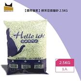 國際貓家Hello Ichi 天然綠茶豆腐貓砂 2.5KG-箱購-箱購