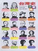 (二手書)台灣史小事典