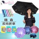 嗨森反向傘晴雨折傘/黑膠不透光不易開傘花...