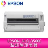 分期0利率  EPSON  DLQ-3500C 點矩陣印表機
