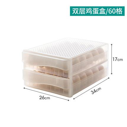 保鮮盒 櫥明星創意冰箱雞蛋收納盒抽屜式餃子盒保鮮透氣裝雞蛋盒子架托【快速出貨】
