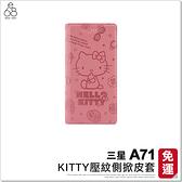 三星 A71 Kitty 經典壓紋 手機皮套 手機殼 三麗鷗 凱蒂貓 皮套 保護殼 手機套 掀蓋 保護套