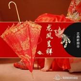 雨傘出嫁婚禮男女中式高檔婚慶傘長柄結婚傘新娘傘紅傘紅色雨傘 為愛居家