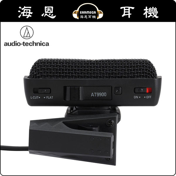 【海恩數位】日本鐵三角 AT9900 立體麥克風 因應音樂或會議等用途的高音質立體錄音