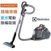 (送多功能風動吸頭) 瑞典 Elecrolux 伊萊克斯 頂級集塵盒 除螨 吸塵器 ZUF4207ACT / ZUF4207