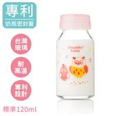 台灣DL母乳儲存瓶(標準)120ML玻璃奶瓶(耐熱玻璃)+密封蓋-銜接貝瑞克貝親擠乳器【EA0010】