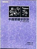 二手書博民逛書店 《手繪變體字設計》 R2Y ISBN:9789578594012│孫偉清