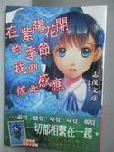 【書寶二手書T1/言情小說_OJV】在紫陽花開的季節我們彼此感應(全)_志茂文彥