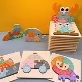 嬰幼兒童早教木質立體拼圖寶寶益智力開發玩具【淘夢屋】