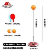 英國彈力軟軸乒乓球訓練器單人自練球視力兒童防近視玩具球拍家用 MKS秒殺最低價
