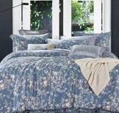 ✰雙人 薄床包兩用被四件組✰ 100%純天絲《花妍-藍》