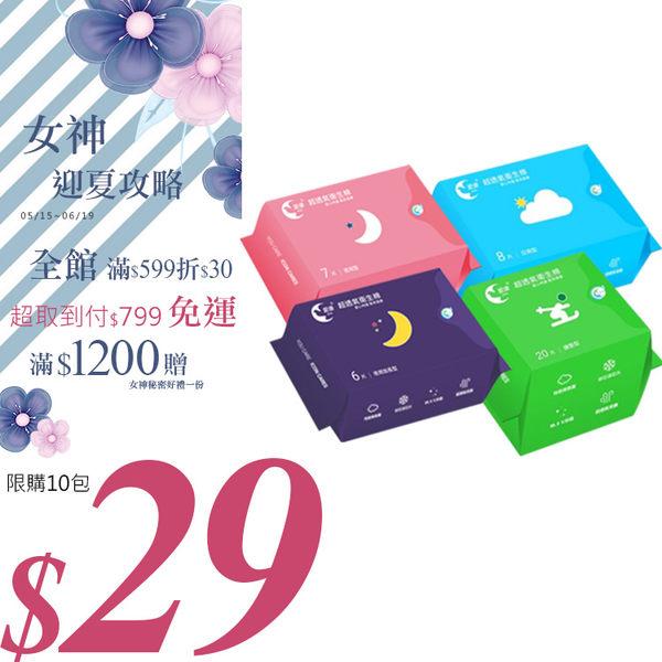 活動限定賣場-ICON 愛康 衛生棉 護墊 / 日用型 / 夜用型 / 加長型【K000797】Z03