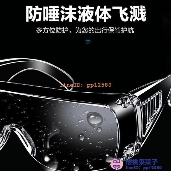 護目鏡眼罩眼鏡防護鏡醫護疫情防護全封閉護目罩隔離病毒防疫【櫻桃菜菜子】