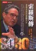(二手書)索羅斯傳-傲視全球的金融天才