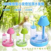 ※USB 檯燈型小夜燈加濕水氧機/LED 小夜燈/加濕器/保濕/水霧機/濕潤器/擴香器/精油機/除臭/床頭燈