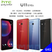 送玻保【3期0利率】HTC U11 EYEs 6吋 4G/64G 臉部解鎖 3930mAh電量 前置雙自拍鏡頭 智慧型手機