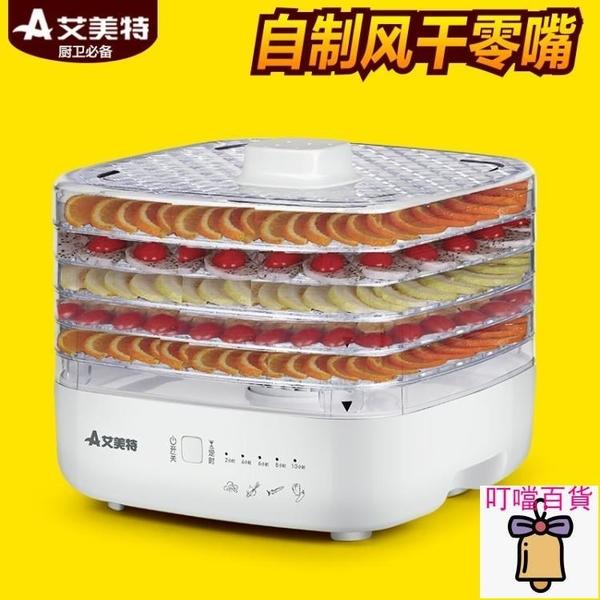 食物乾燥機 艾美特食物烘干機烘烤器 干果機家用 水果蔬菜脫水器自制蔬果零食 叮噹百貨