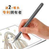 手機筆觸控筆通用觸屏筆ipad筆觸控筆繪畫air2電容筆細頭安卓繪畫【全館限時88折】FC