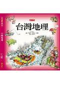 (二手書)台灣地理精裝版