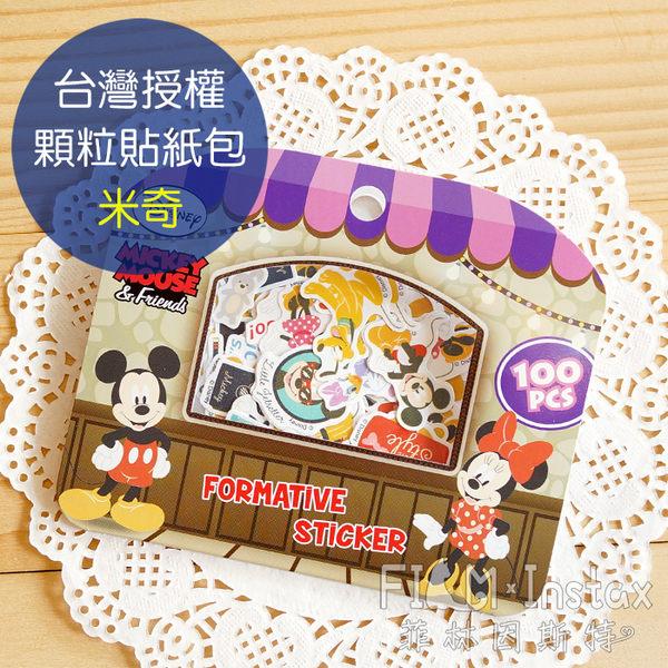 菲林因斯特《 米奇 顆粒貼 貼紙包 》 台灣製造 Disney 迪士尼 米老鼠 貼紙 100入