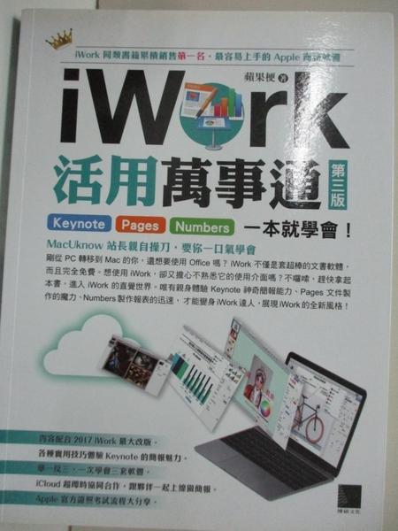 【書寶二手書T1/電腦_I9G】iWork活用萬事通:Keynote+Pages+Numbers一本就學會!(第三版)_蘋果梗