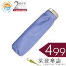 499 雨傘 ☆萊登傘☆ 薄傘 扁傘 輕...