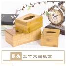 【九元生活百貨】EA 大竹木面紙盒 抽取式面紙盒 紙巾盒
