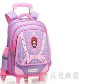 拉桿書包 小學生1-3-5年級女孩兒童書包可拆卸 BF7540『寶貝兒童裝』
