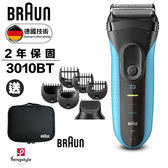 【德國百靈BRAUN】新三鋒系列造型組電鬍刀(藍)3010BT