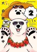 (二手書)大白熊熱戀中(2)(限定版)