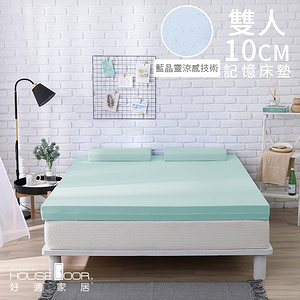 House Door 抗菌防螨10cm藍晶靈涼感舒壓記憶床墊-雙人水湖藍